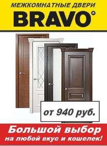 Двери Браво